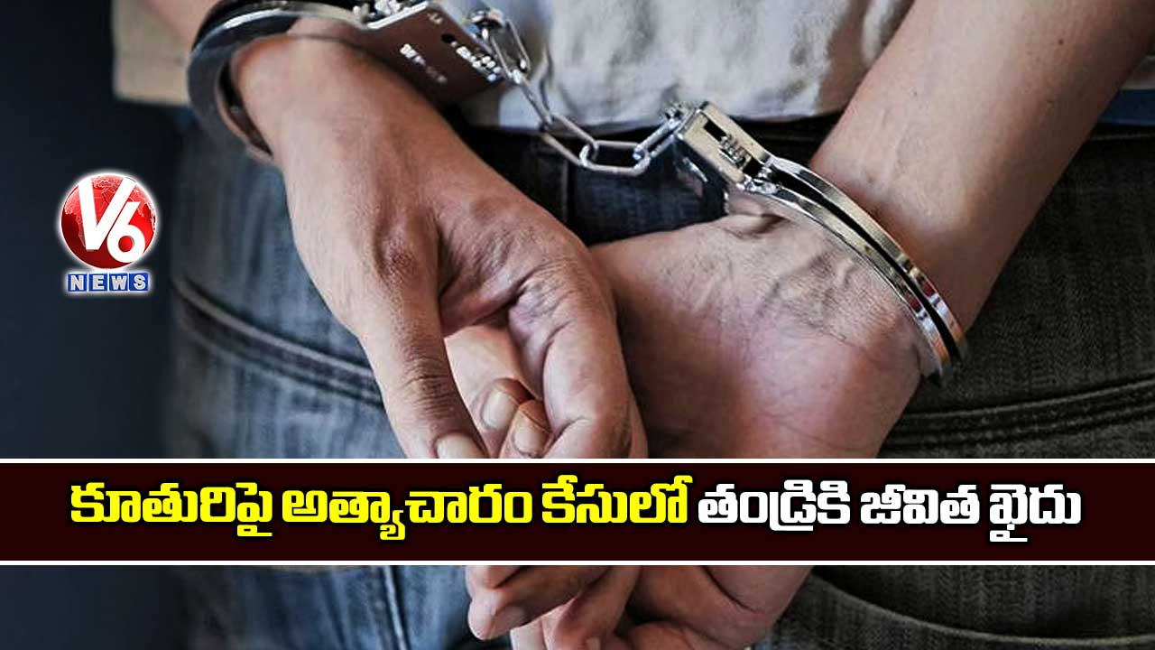 lb-Nagar-Metropolitan-Sessions-Court-The-father-was-sentenced-to-life-imprisonment-in-a-daughter-rape-case_F3Z1DJxReb.jpg