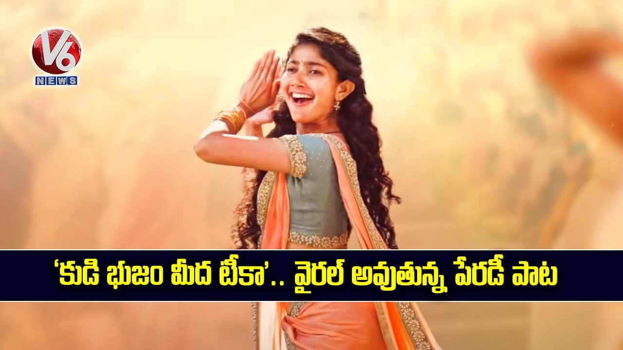 sekhar-kammula-movie-popular-song-dani-bhujam-meeda-kadava-...-parody-song-goes-viral_uUDSrvg60p.jpg