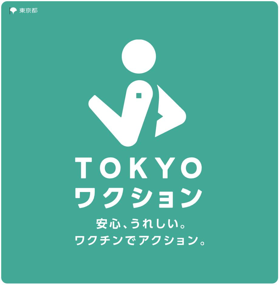 TOKYOワクション