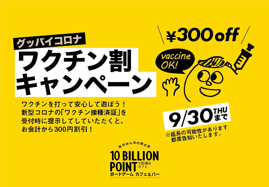 ワクチン打ったら何しよう? ボードゲームカフェ&バー 10billionpoint ワクチン割キャンペーン