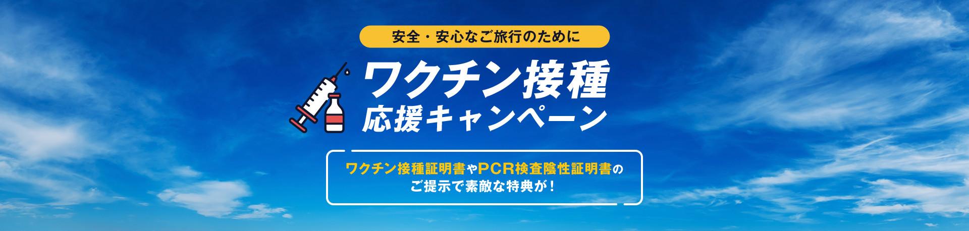ワクチン打ったら何しよう? JAL ワクチン接種応援キャンペーン