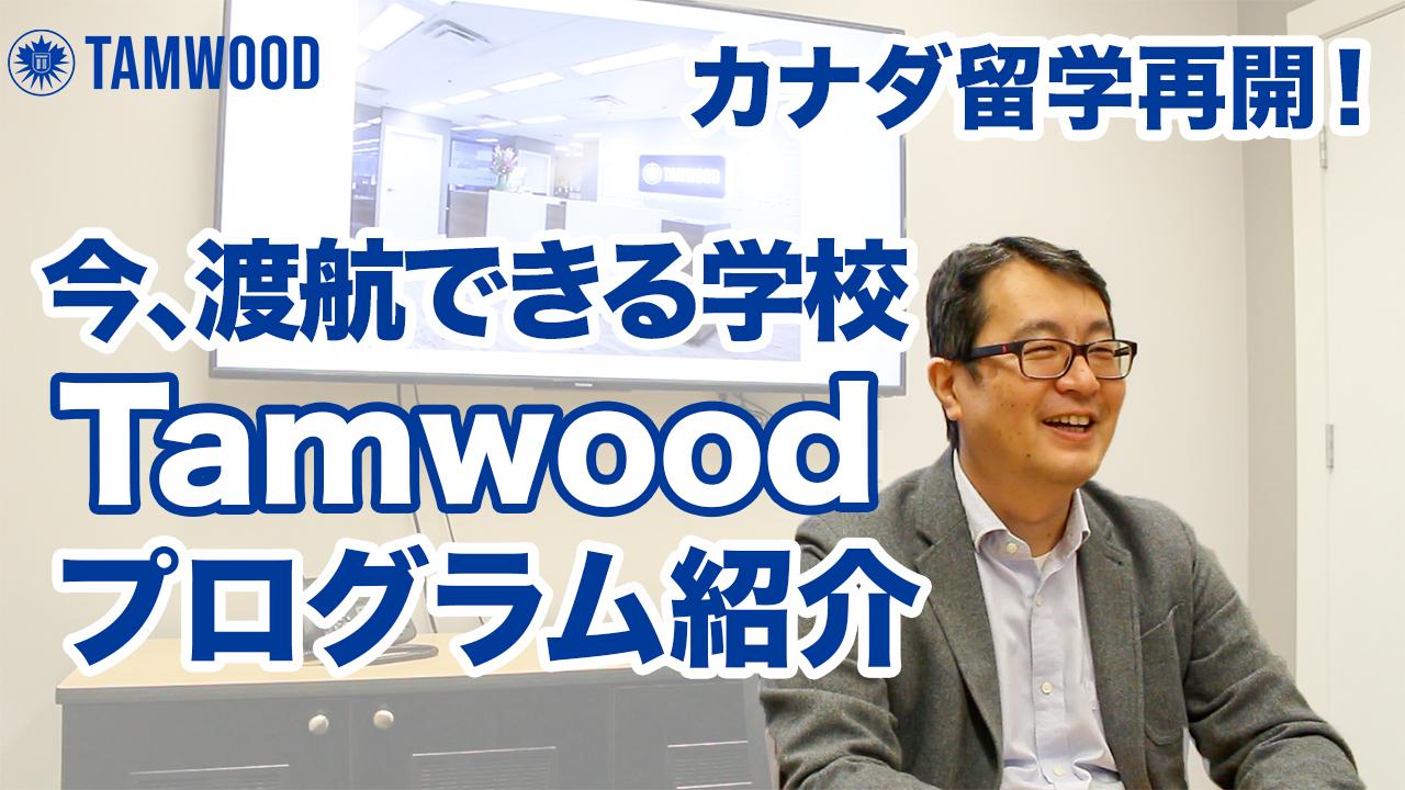 今、渡航できるバンクーバーの語学学校&専門学校【Tamwood】紹介!!