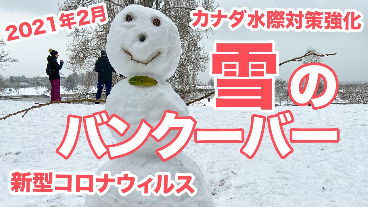 【2021年2月】新型コロナウィルスと迎えた雪の日のバンクーバー