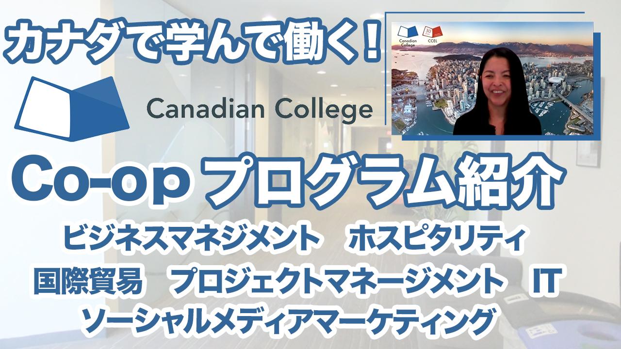カナダで学んで働く!バンクーバーの専門学校Canadian College!Co-opプログラム紹介!パート2