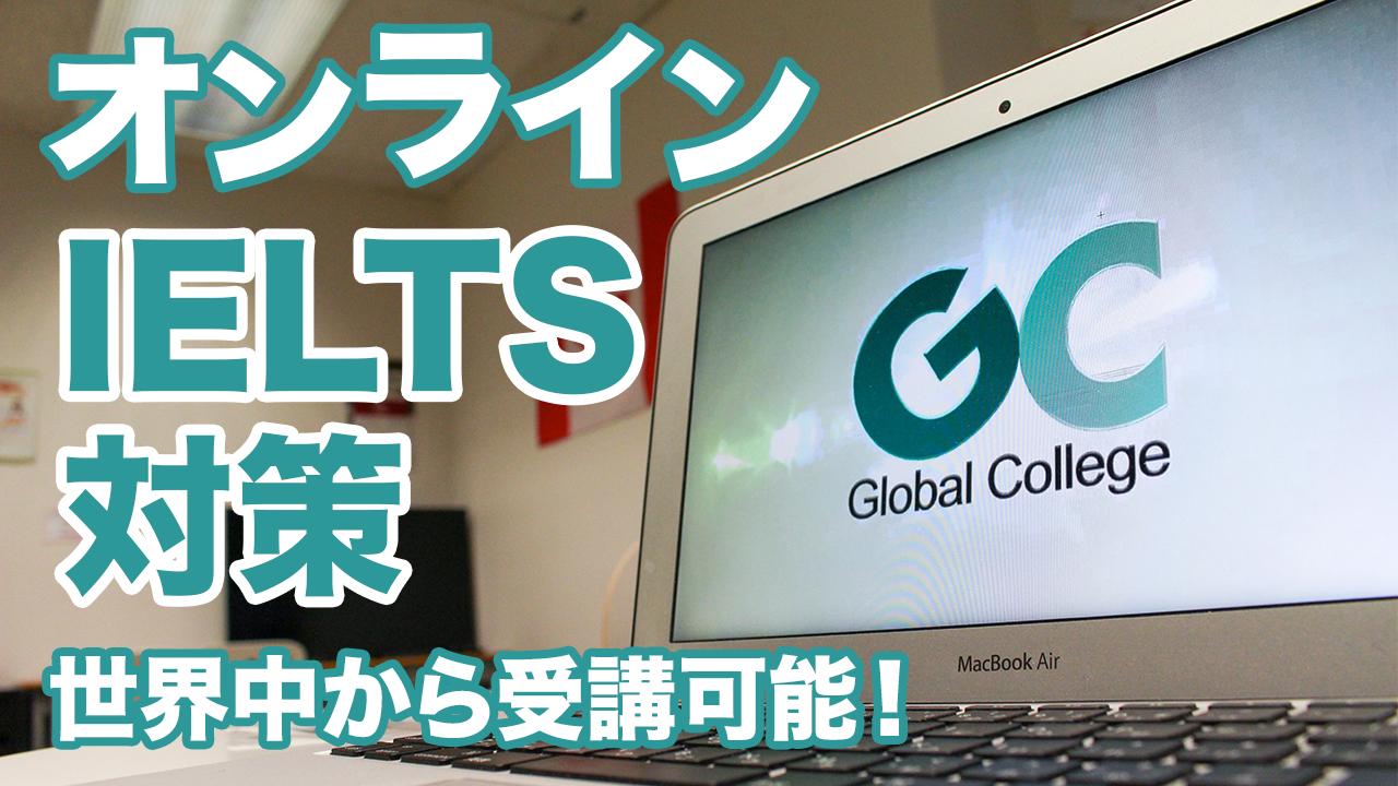 世界中から受講できる!バンクーバーの語学学校Global College オンラインIELTS対策コース