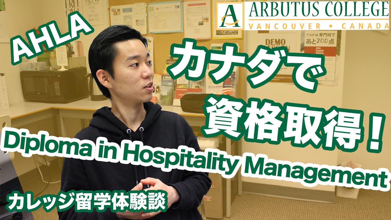 カナダで資格取得!Arbutus College Hospitality Managementプログラム