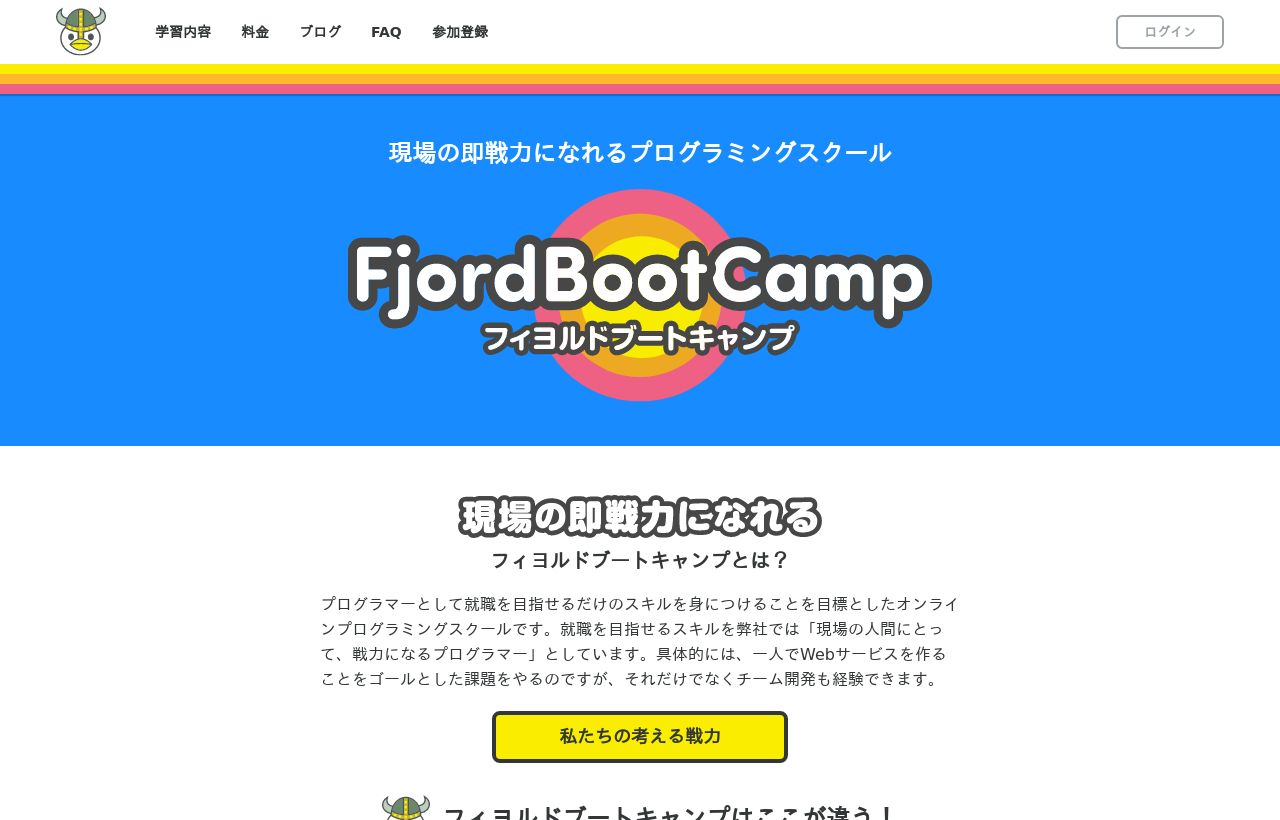 Image of bootcamp-fjord