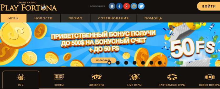 казино плей фортуна играть онлайн