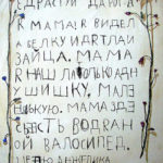 The NSFW Works Of Angela Dzherih