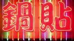 Japan Neon