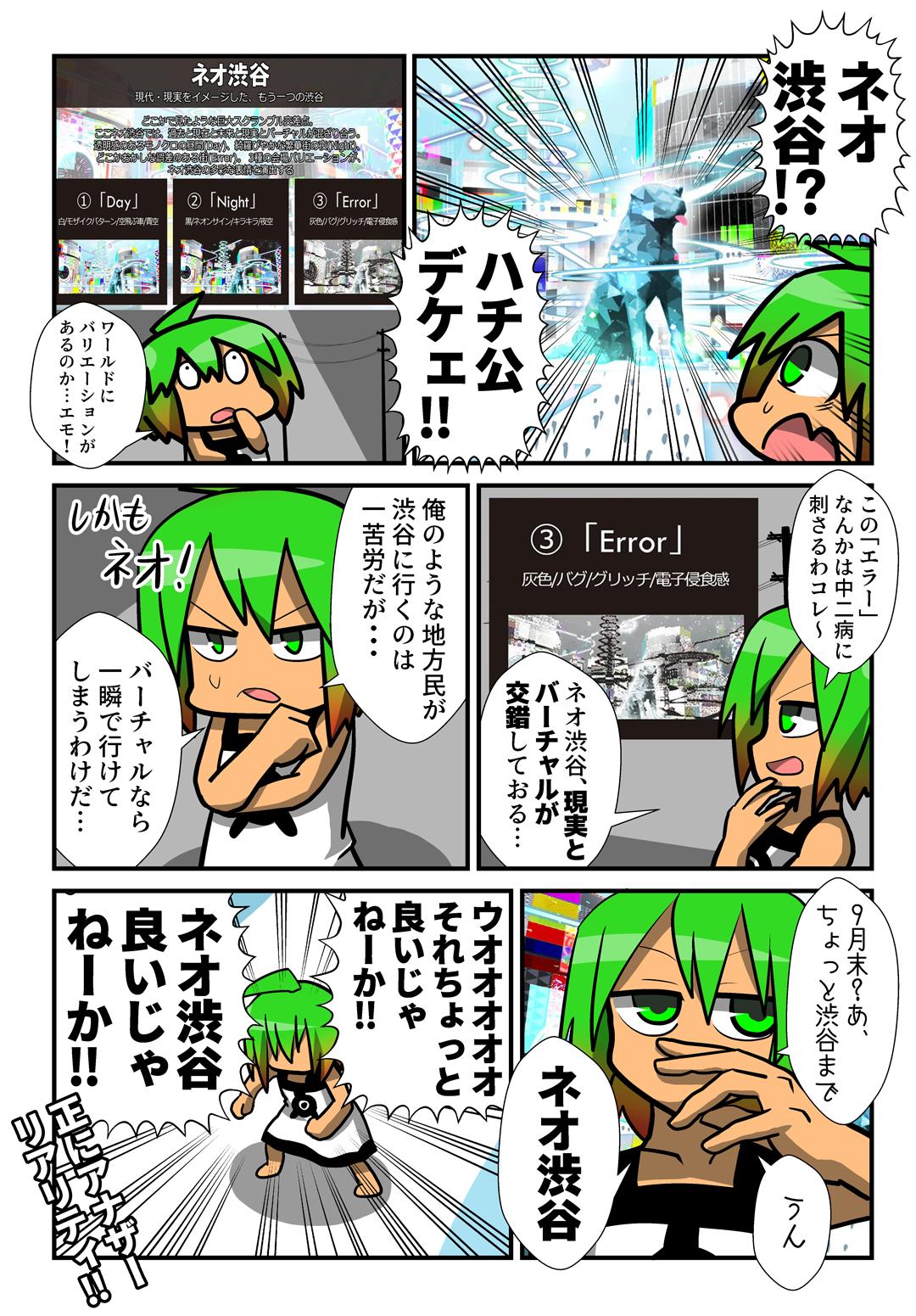 Vケット漫画:ネオ渋谷編