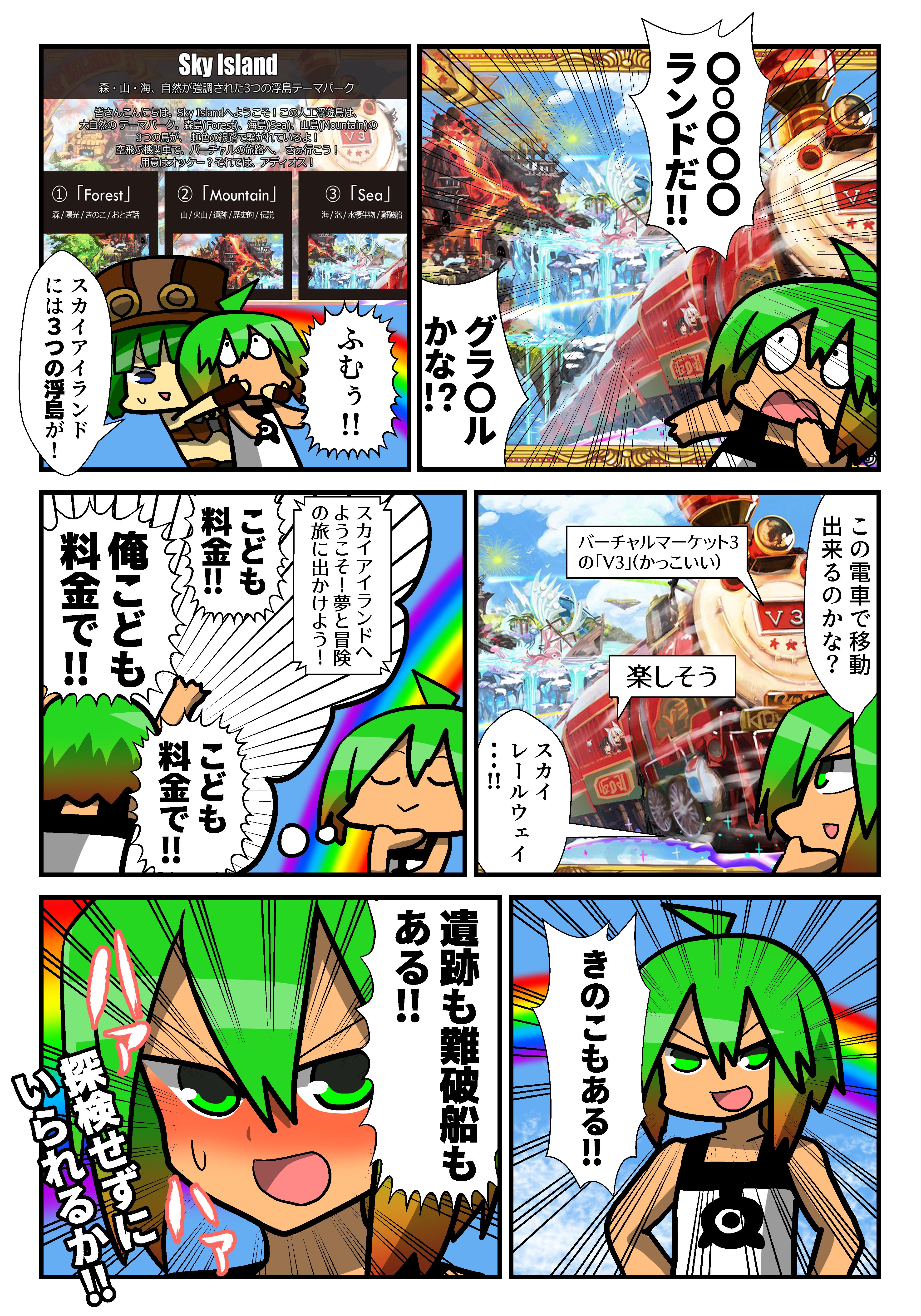 Vケット漫画:Sky Island編