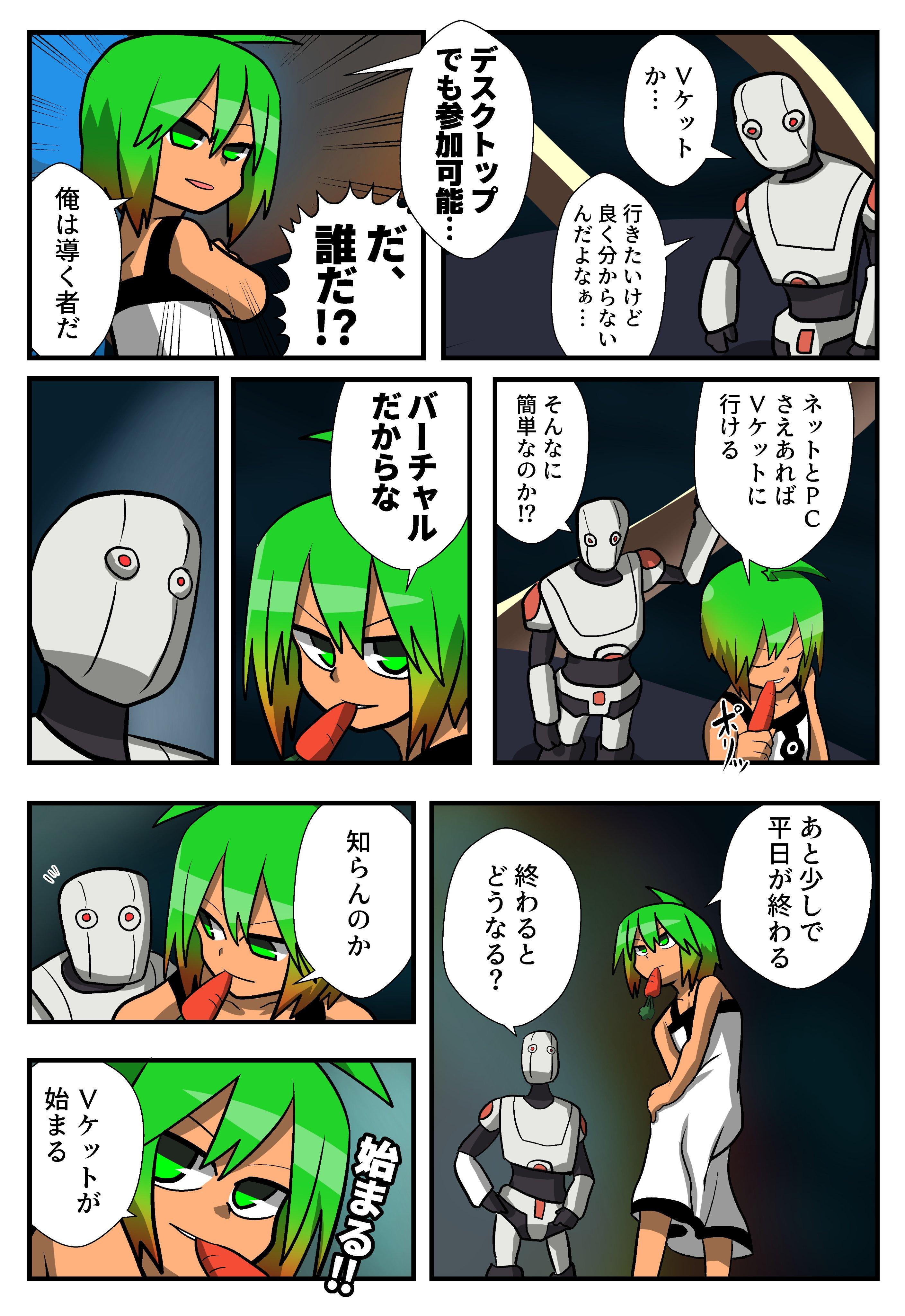 Vケット漫画:開催直前!!編