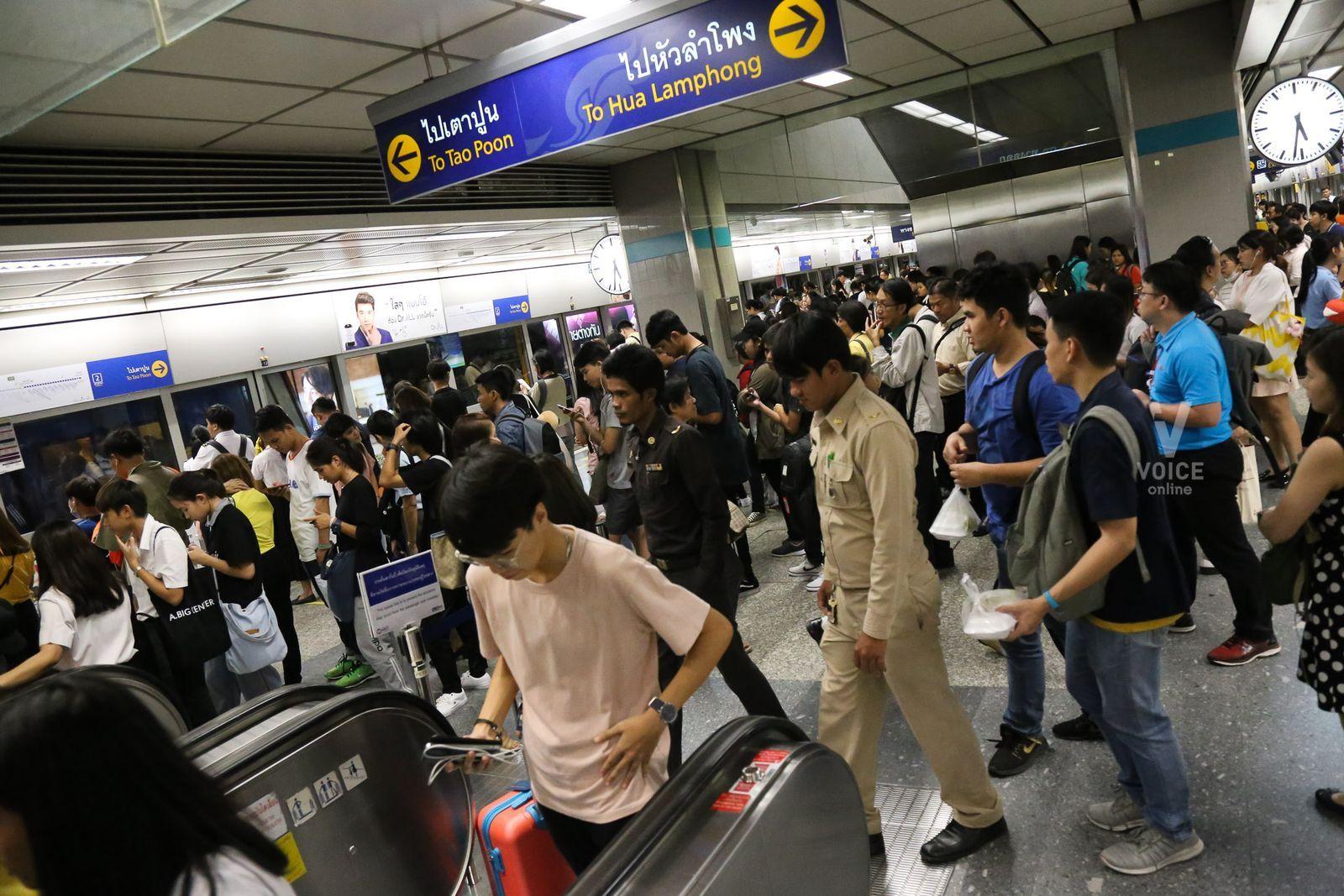 รถไฟฟ้า-MRT