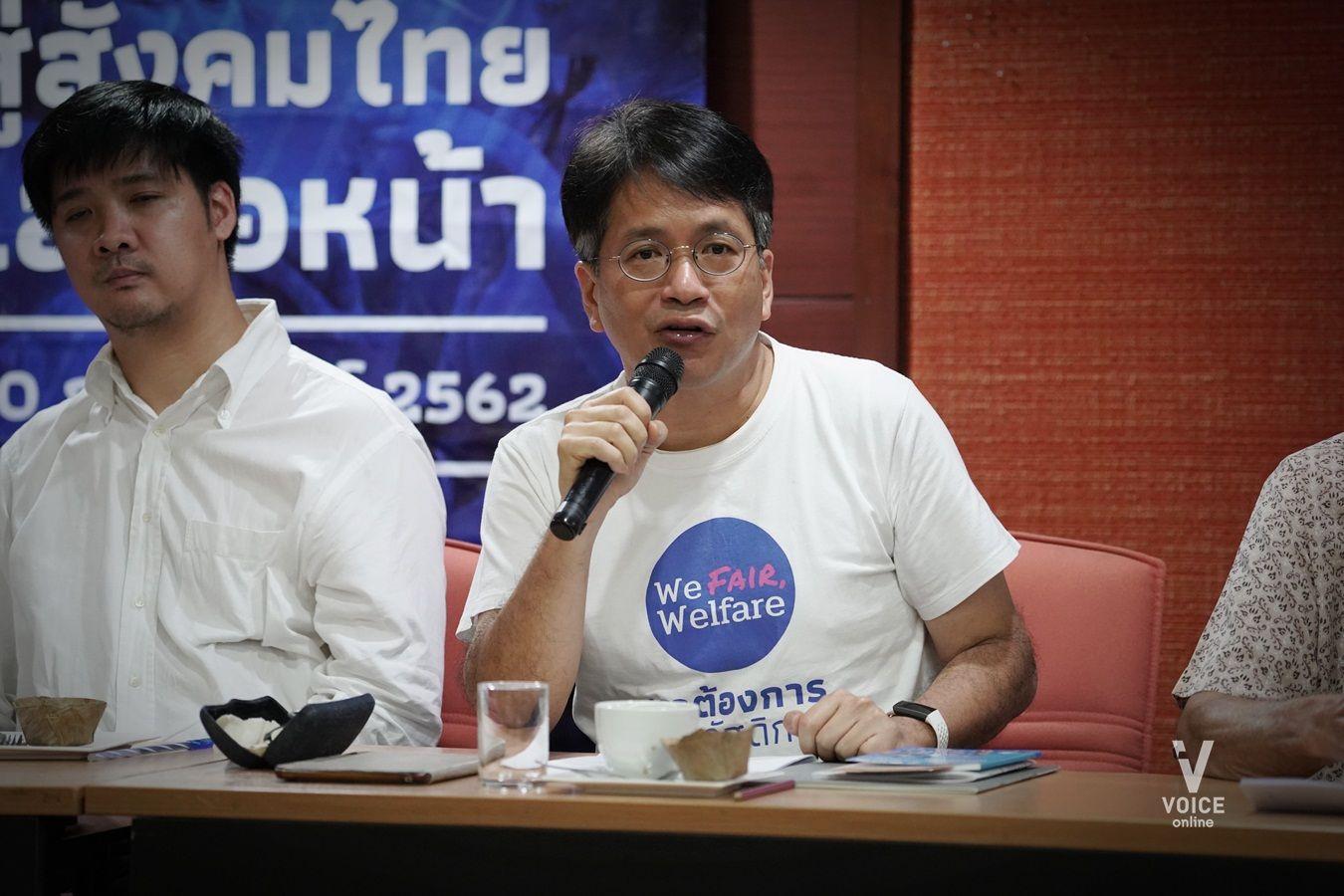 รัฐสวัสดิการสู่สังคมไทยเสมอหน้า.JPG