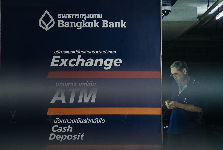 ธนาคารกรุงเทพ การเงิน ดอกเบี้ย เงินฝาก ลงทุน กองทุน ออมทรัพย์ อัตราแลกเปลี่ยน