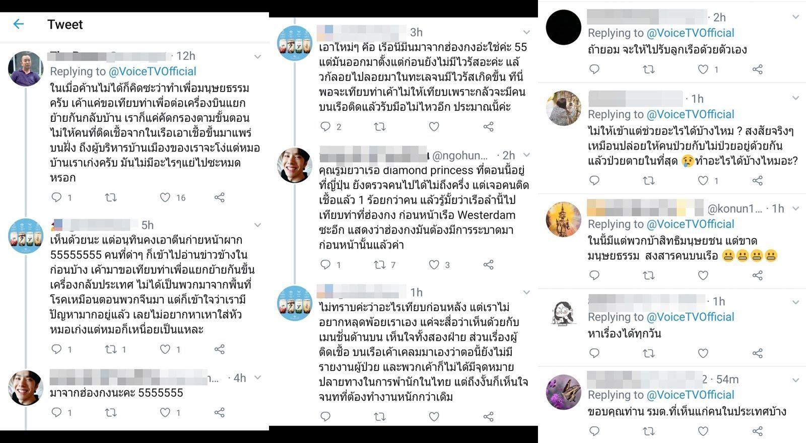 TwitterComments-เรือสำราญไวรัสโคโรนา-1.jpg