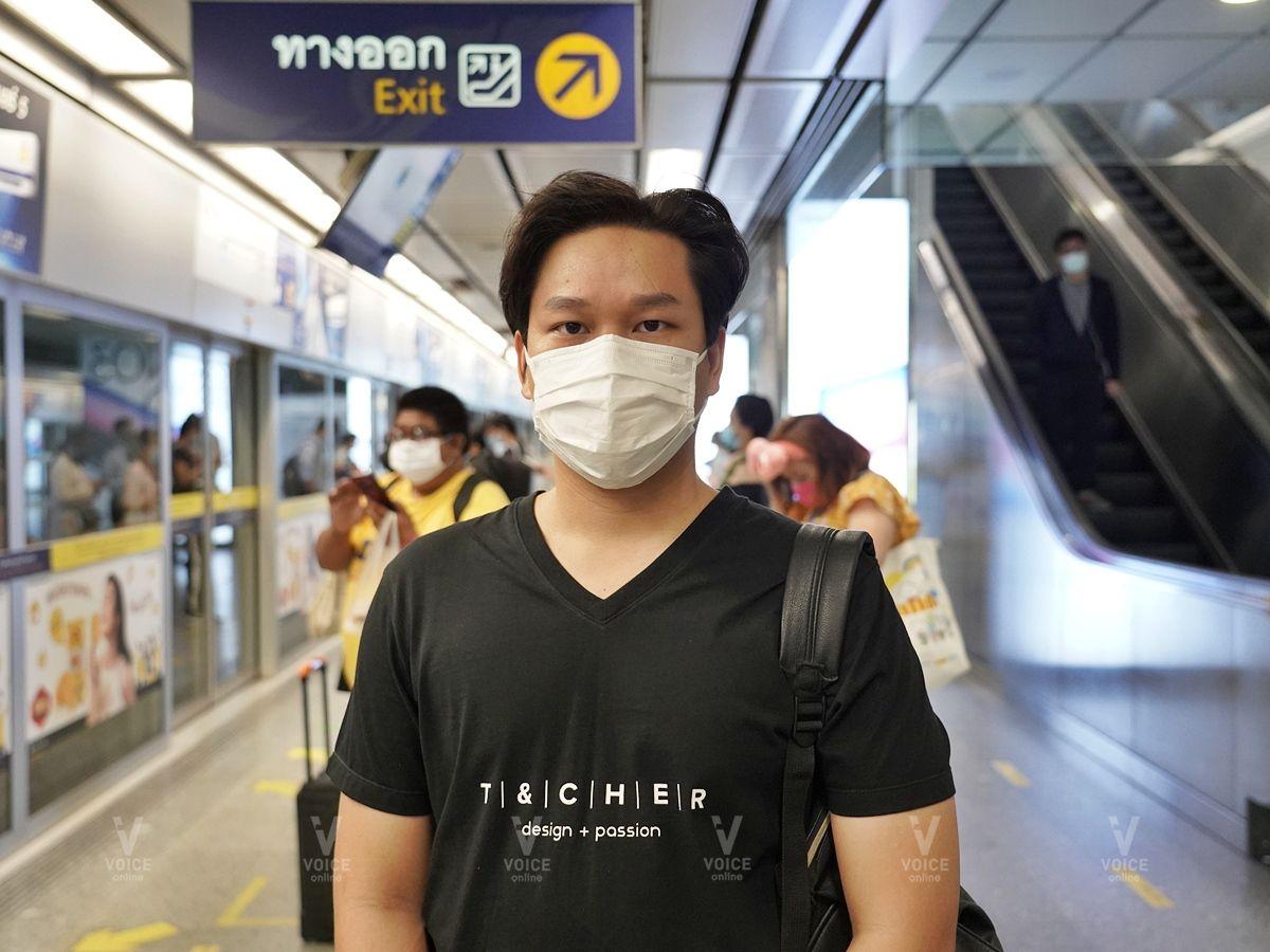 ขอเสียงหน่อย MRT