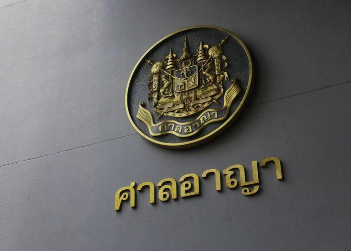 ดีเอสไอ ออกหมายจับ 'กาญจนาภา-วันชัย' คดีฟอกเงินกรุงไทย