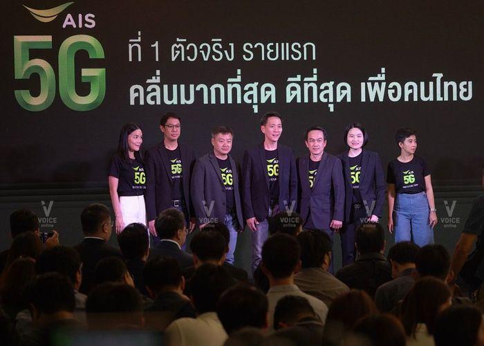 'เอไอเอส' โชว์ศักยภาพผู้ให้บริการ 5G คลื่นมากที่สุด ครอบคลุมผู้ใช้บุคคล-ธุรกิจ-อุตสาหกรรม