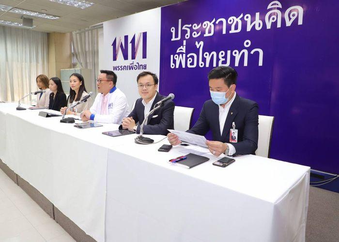 เพื่อไทยพลัส จัดเสวนาออนไลน์กับตัวแทนเยาวชนอาเซียนร่วมมือหลังโควิด-19