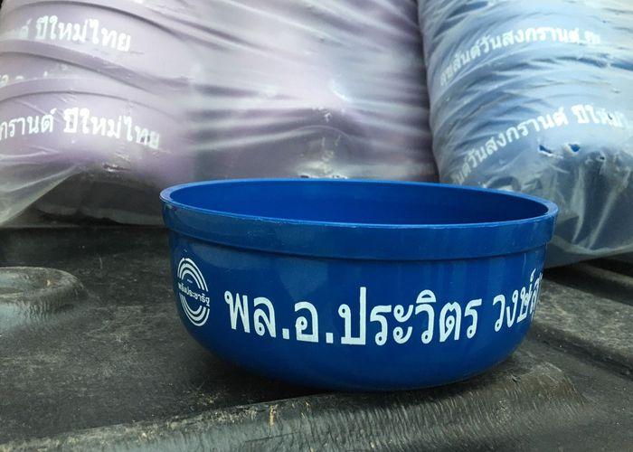 โอ๊ค เหน็บ 'ขันลุงป้อม' แนะนำอาชีพใหม่ให้คนไทย