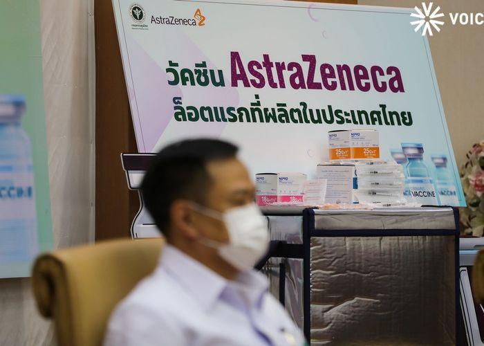 วัคซีนแอสตร้าฯ ที่สยามไบโอไซเอนซ์ผลิต ยังไม่ผ่านการรับรองวัคซีนฉุกเฉินจาก WHO
