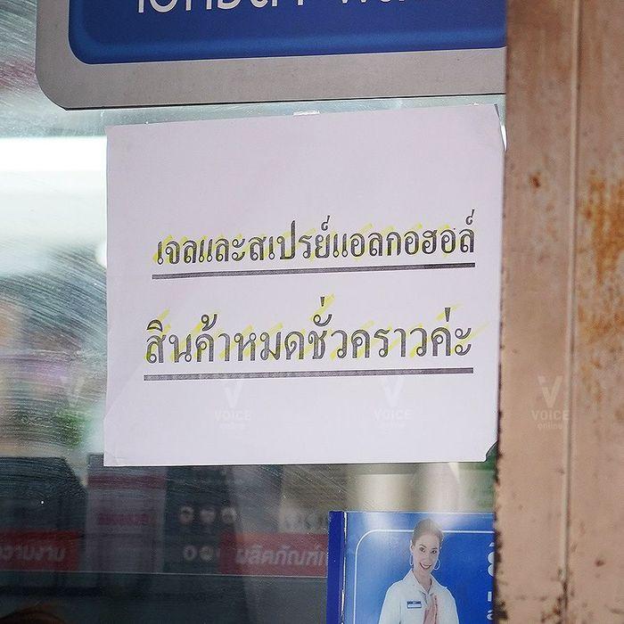 พบหน้ากากอนามัย-เจลล้างมือ ยังขาดตลาด แม้ประกาศเป็นสินค้าควบคุม