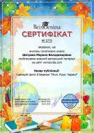 Сертифікат