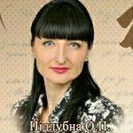 Підлубна Оксана Петрівна