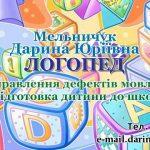 Мельничук Дарина Юріївна