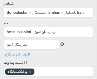 Place-Names-Farsi.png