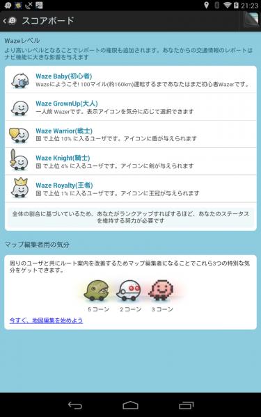 File:WAZE level-JP.png
