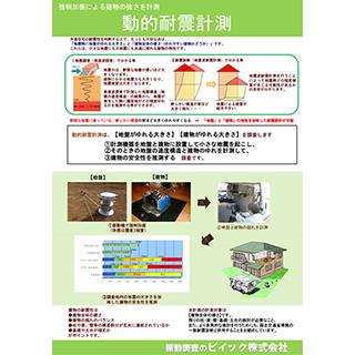動的耐震計測カタログ表紙