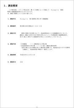 調査概要(8ページ目)