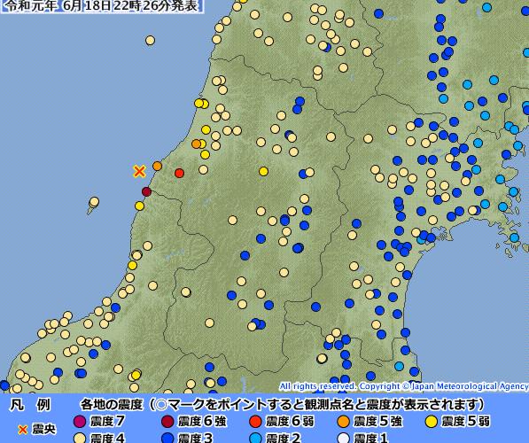 山形 地震 速報