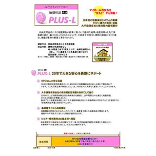安住PLUS-Lカタログ表紙