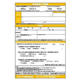 保証書発行申請書表紙