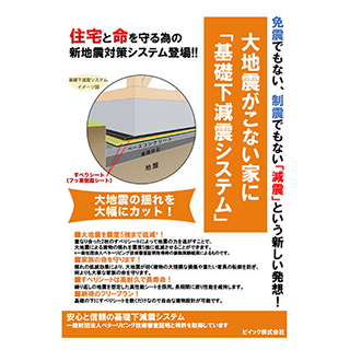 基礎下減震システムカタログ表紙