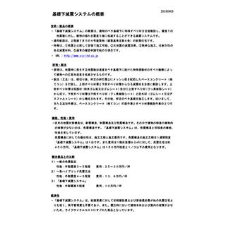 基礎下減震システム概要書表紙