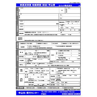 地盤調査申込書表紙