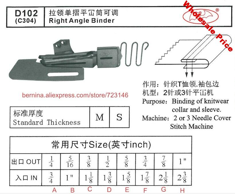 D102 Right Angle Binder For 2 or 3 Needle Sewing Machines for SIRUBA PFAFF JUKI BROTHER JACK TYPICAL SUNSTAR YAMATO SINGER