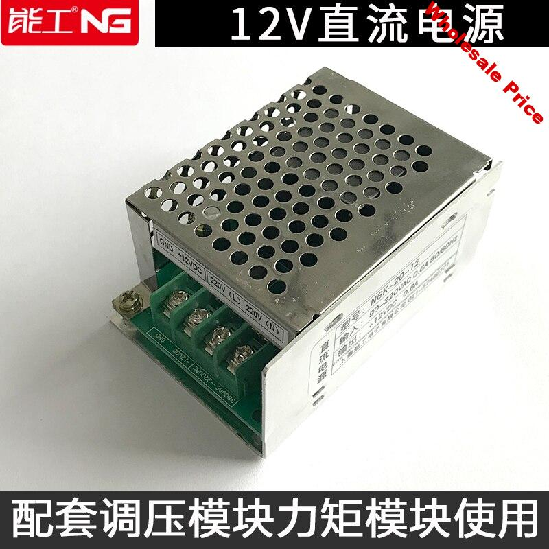 Dc switching power 12V supporting voltage regulation and speed regulation module with 220VAC to 12VDC low power consumption