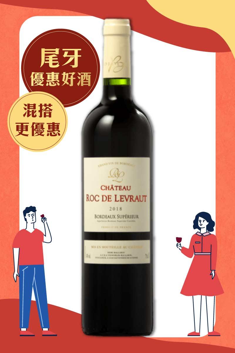 法國 波爾多 紅酒 > 洛特拉福堡 波爾多頂級精釀紅酒 2018