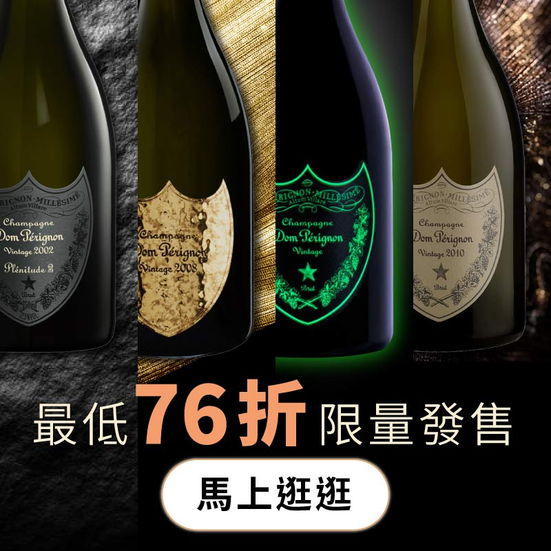 2020 domperignon menu