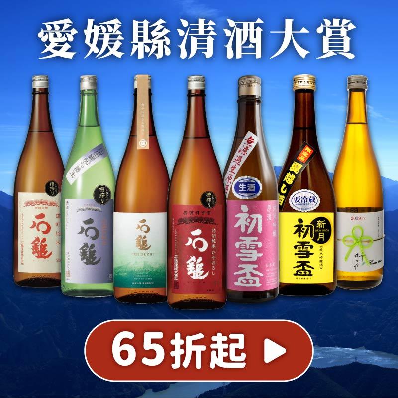 202012 sake menu