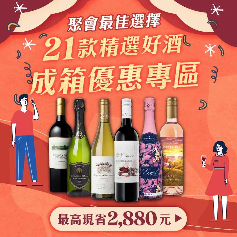 2021 6 sale wine banner m