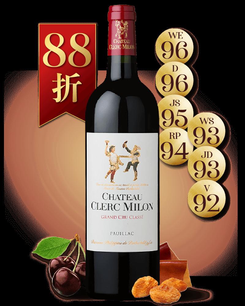 克雷米雍堡 雙人舞一軍紅酒 Château Clerc Milon 2018