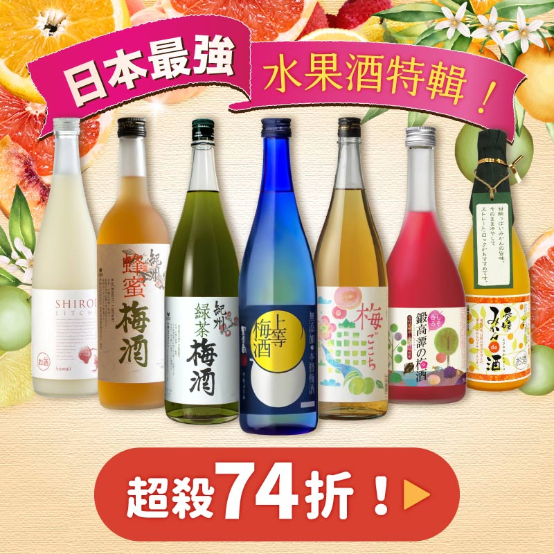 2021 fruit sake menu