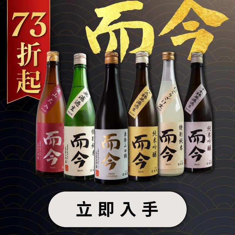 Jikon sake 20210303 menu
